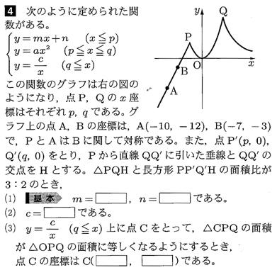 すべての講義 1次関数 問題 : ... ~数学-4、1次関数、2次関数