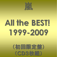 All the BEST! 1999〜2009
